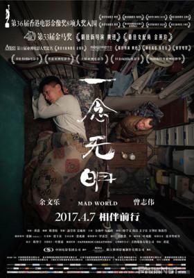 Phim Nhất Niệm Vô Minh - Mad World (2017)