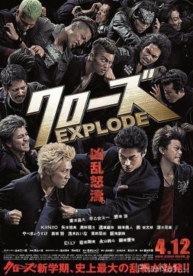 Phim Bá Vương Học Đường 3 - Crows Explode (Crows Zero 3) (2014)