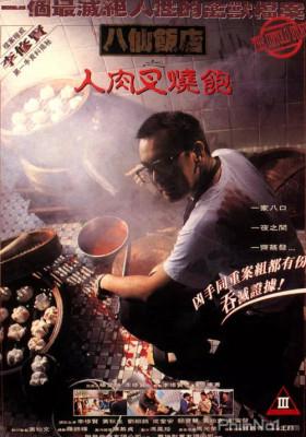 Phim Bánh Bao Nhân Thịt Người - The Eight Immortals Restaurant: The Untold Story (1993)