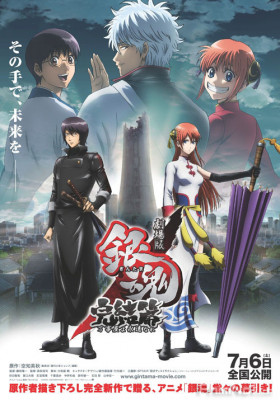 Phim Gintama Movie 2: Kanketsu-hen - Yorozuya yo Eien Nare - Gintama: The Final Chapter - Be Forever Yorozuya (2013)
