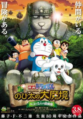 Phim Doraemon: Nobita Thám Hiểm Vùng Đất Mới - Doraemon: Nobita and the New Haunts of Evils (2014)