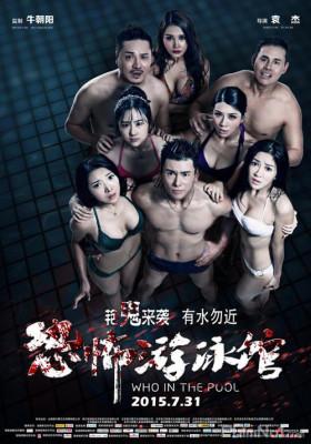 Phim Bể Bơi Kinh Hoàng - Who In The Pool (2015)