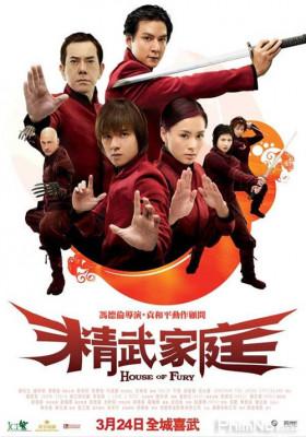 Phim Gia Đình Tinh Võ - House of Fury (2005)