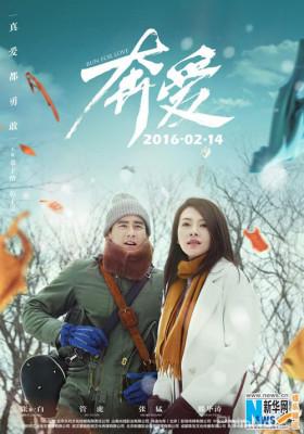 Phim Đuổi Bắt Tình Yêu - Run for Love (2016)