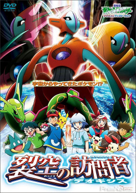 Phim Pokemon Movie 7: Deoxys Kẻ Phá Vỡ Bầu Trời - Pokemon: Destiny Deoxys (2004)
