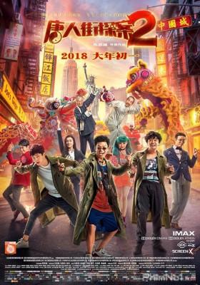 Phim Thám Tử Phố Hoa 2 - Detective Chinatown 2 (2018)