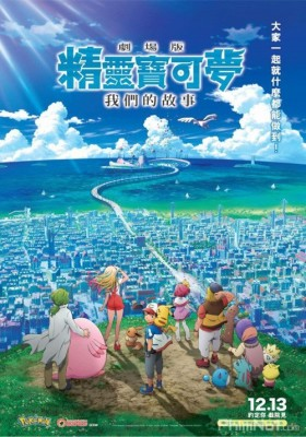 Phim Pokemon Movie 18: Sức Mạnh Của Chúng Ta - Pokémon Movie 21: The Power of Us (2018)
