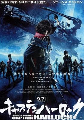 Phim Thuyền Trưởng Hải Tặc Vũ Trụ Harlock - Space Pirate Captain Harlock (2013)